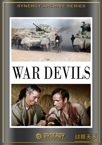 战争的地狱/突击队