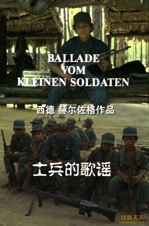 士兵的歌谣