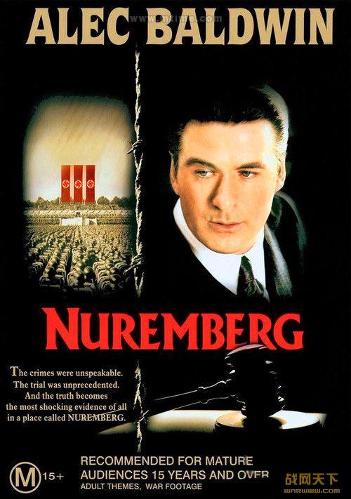纽伦堡大审判(2000版)