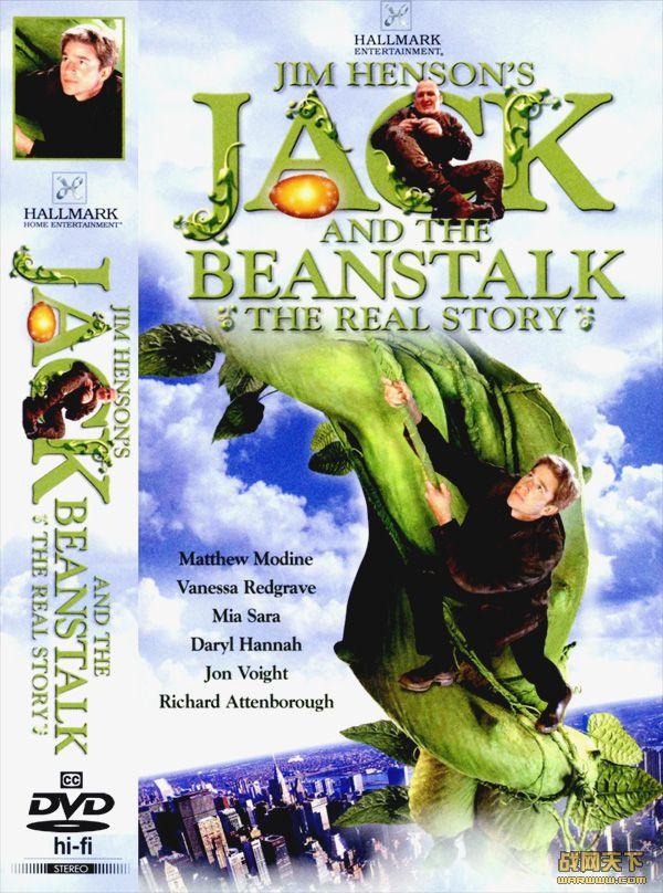 杰克与豆茎/杰克与仙豆