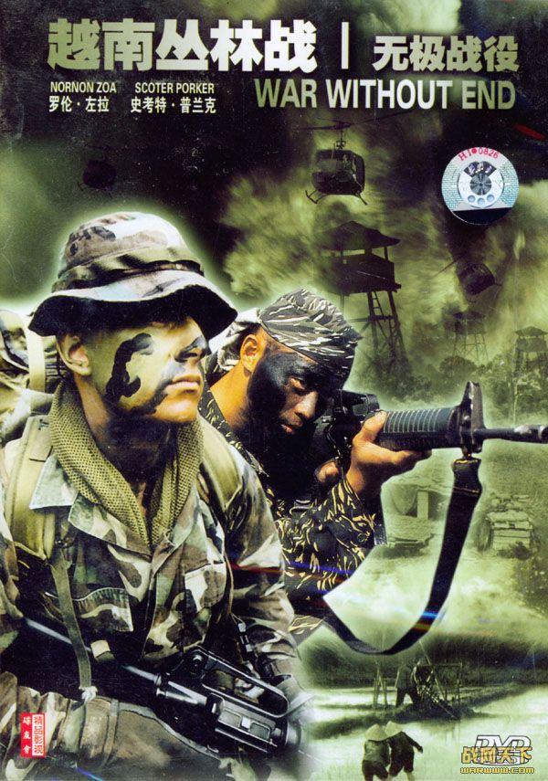 越南丛林战1无极战役