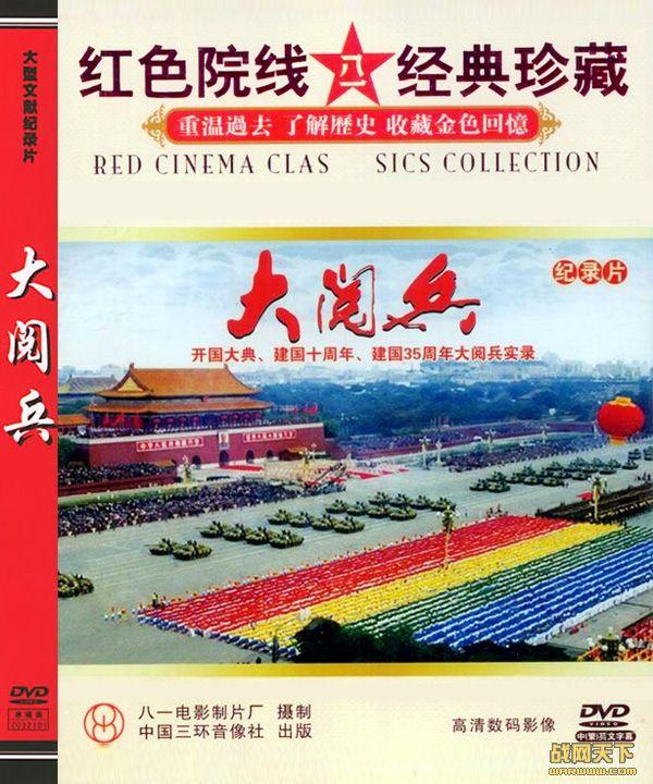 大阅兵纪录片(1984年版)