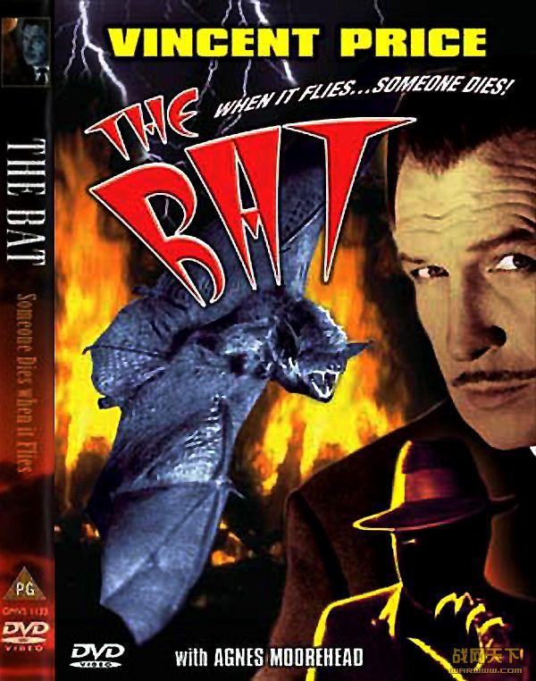蝙蝠(1959年版)