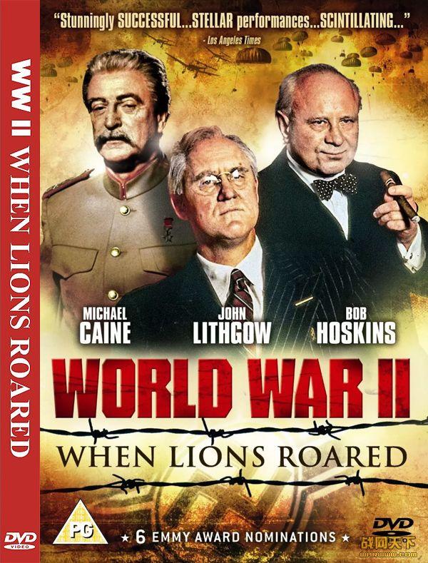 二战三巨头/二战:当狮子怒吼
