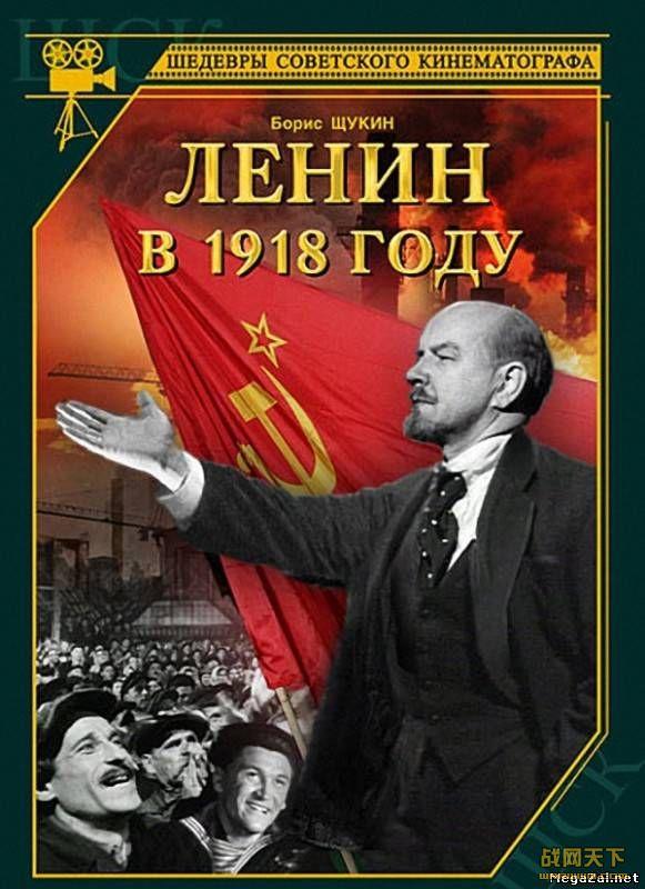 列宁在1918年(完整版)