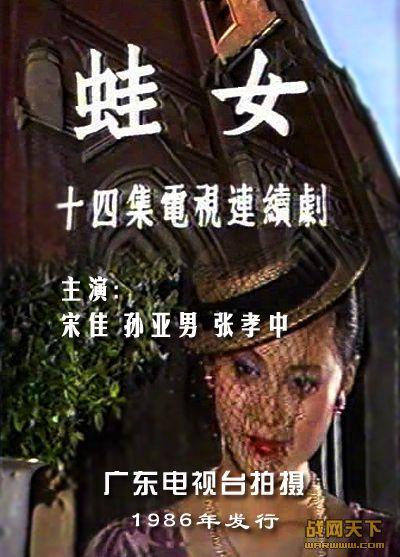 蛙女(绝版14集连续剧)