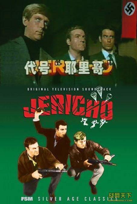 代号耶里哥 国语版全集(绝版16集)(Jericho)海报