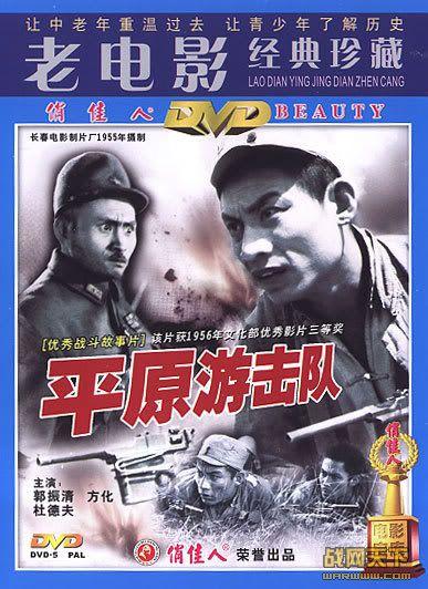 平原游击队(1955年版)