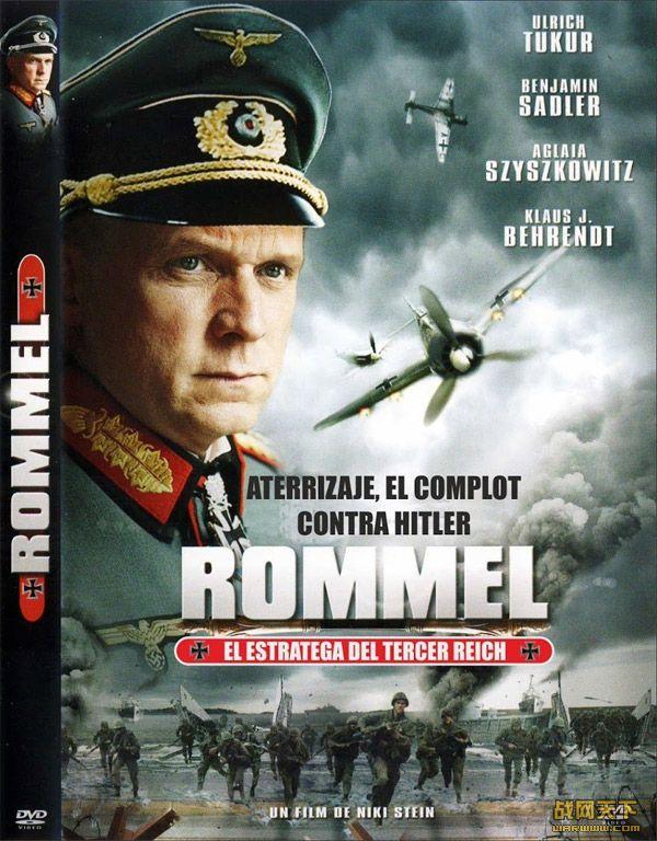 隆美尔(2012年版)