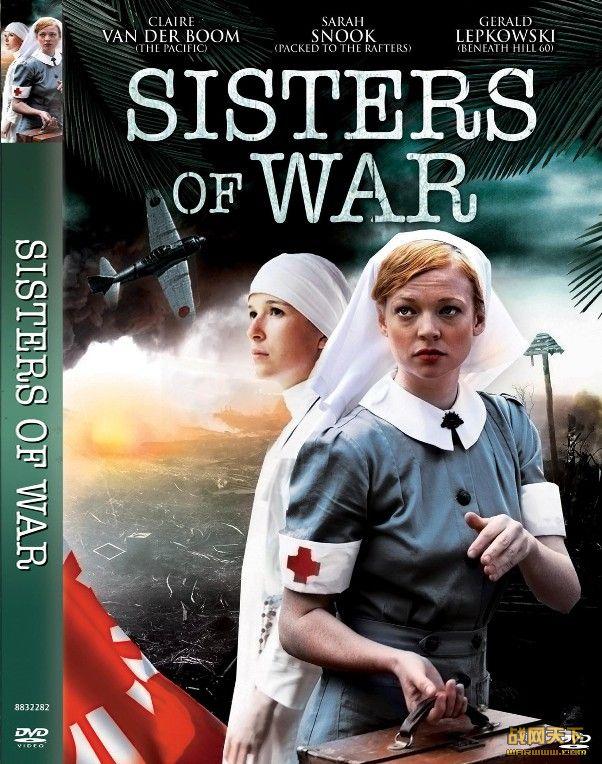 战争姐妹/修女的战争