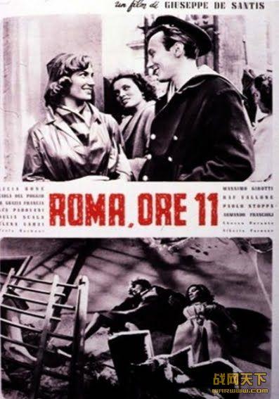 罗马十一时