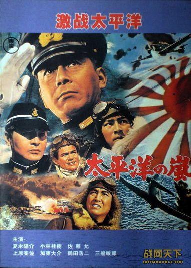 太平洋之岚/激战太平洋