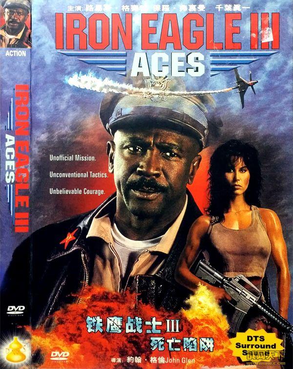 铁鹰战士III死亡陷阱(Aces: Iron Eagle III )海报
