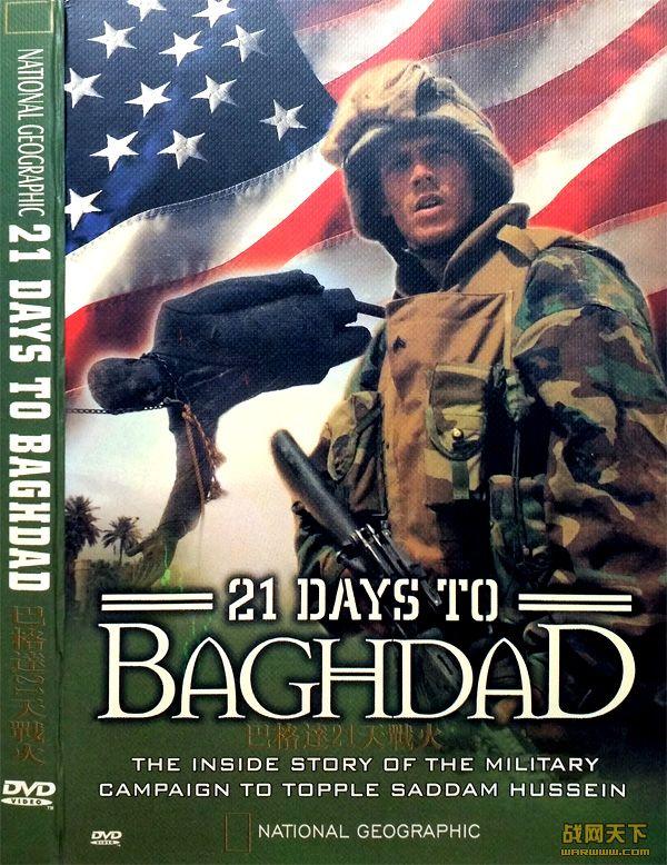 美军作战史之巴格达21天