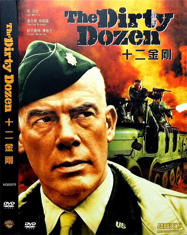 十二金刚/神风特谴队/决死突击队/军事12重犯(The Dirty Dozen)海报