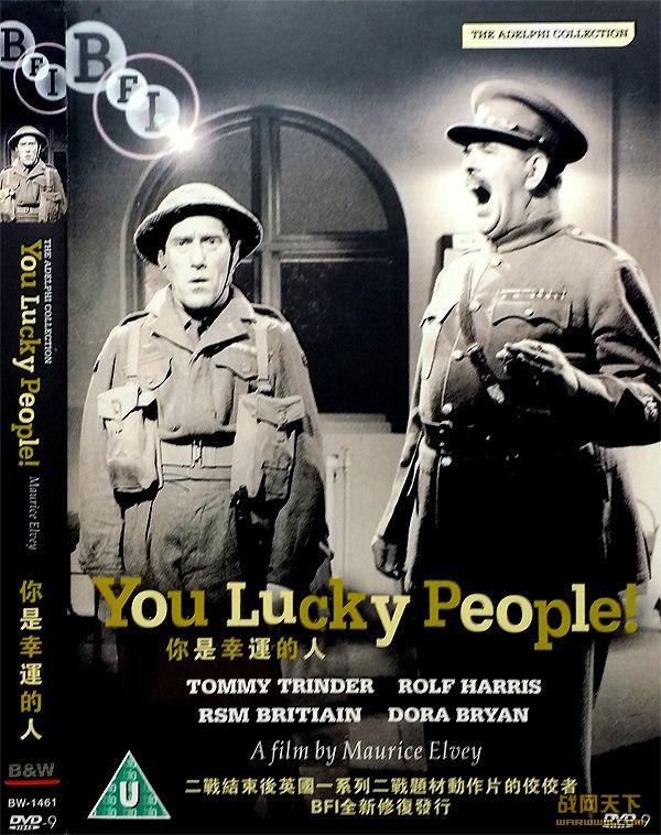 你是幸运的人