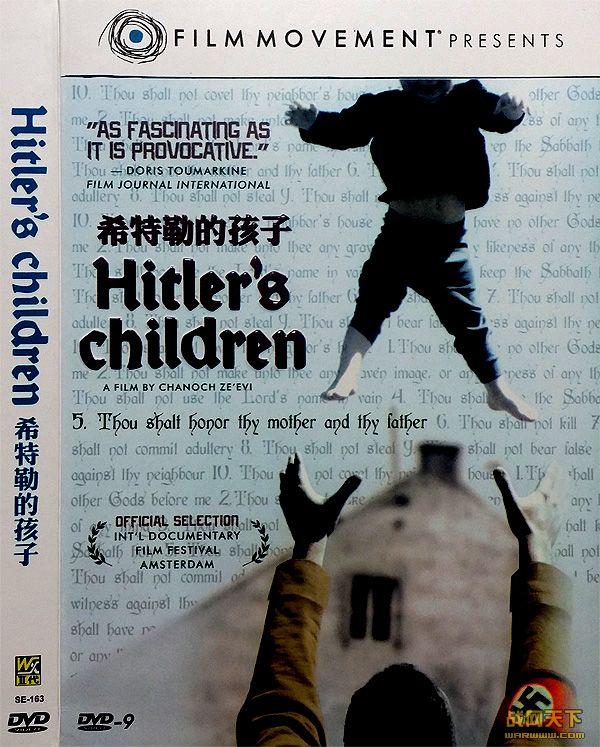 希特勒的孩子