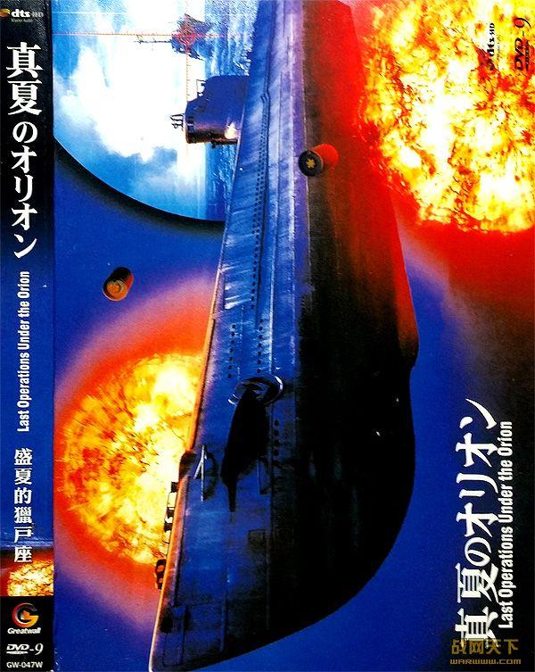 盛夏的猎户座/i-77潜艇风暴