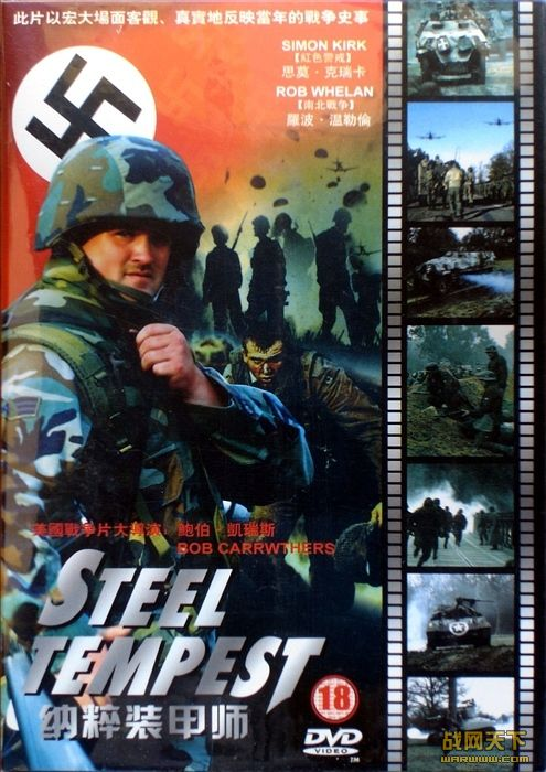 纳粹装甲师/铁魔战将/钢铁师团(Steel Tempest)海报
