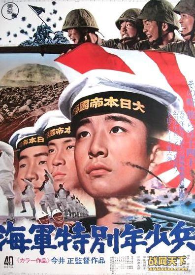 海军特别年少兵/海军少年特种兵