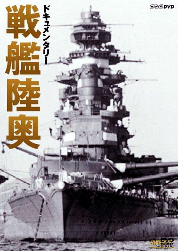 战舰陆奥/陆奥号战列舰