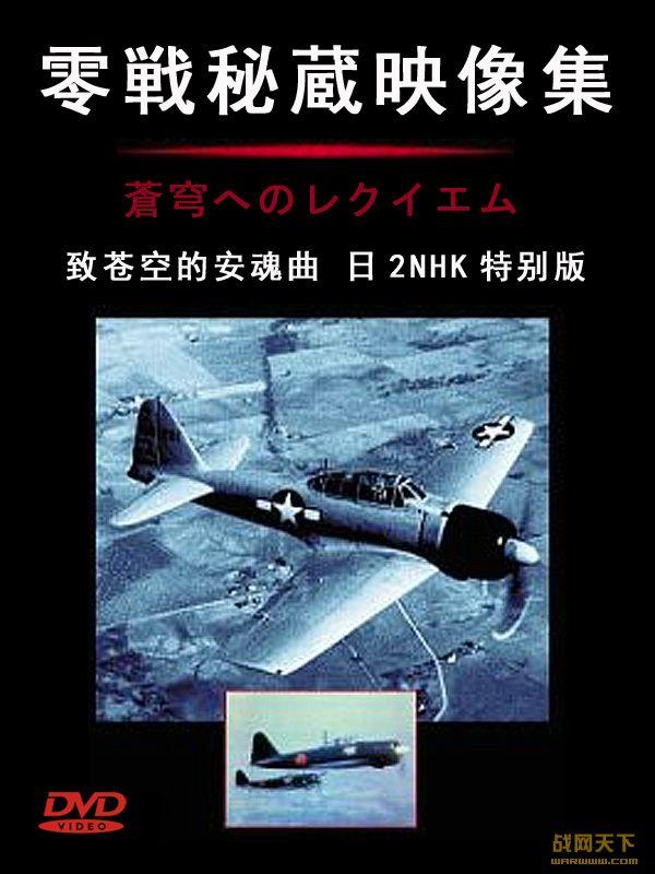 致苍空的安魂曲/零战秘藏映像集