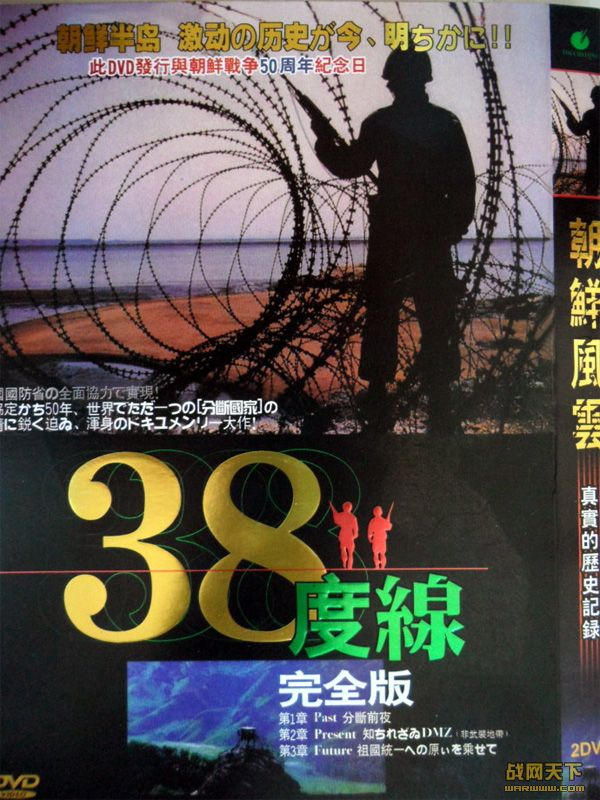 朝鲜风云-38度线(完整版)