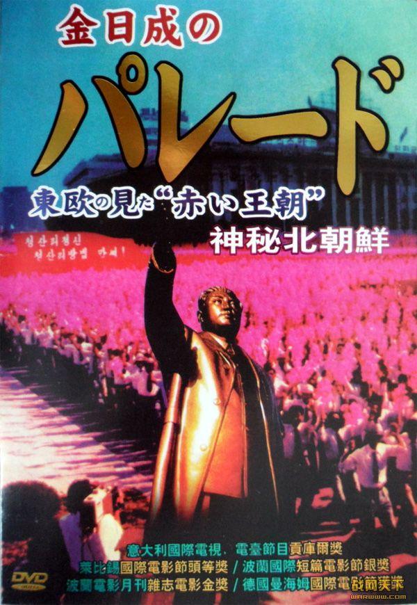 神秘北朝鲜-建国40年盛典