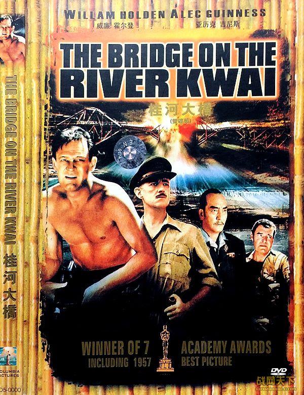 桂河大桥/桂河桥