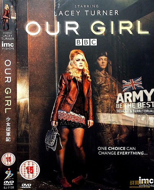 少女从军记