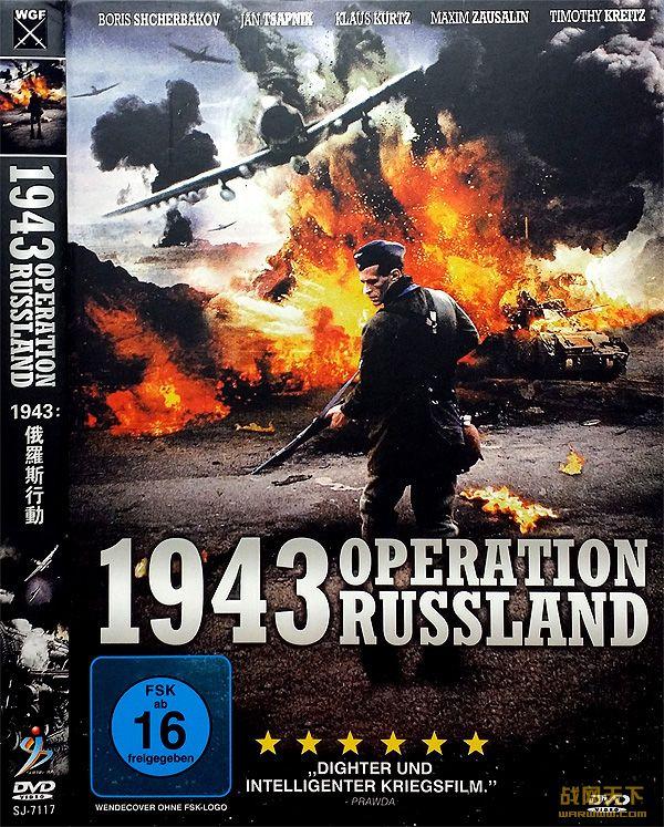 1943:俄罗斯行动