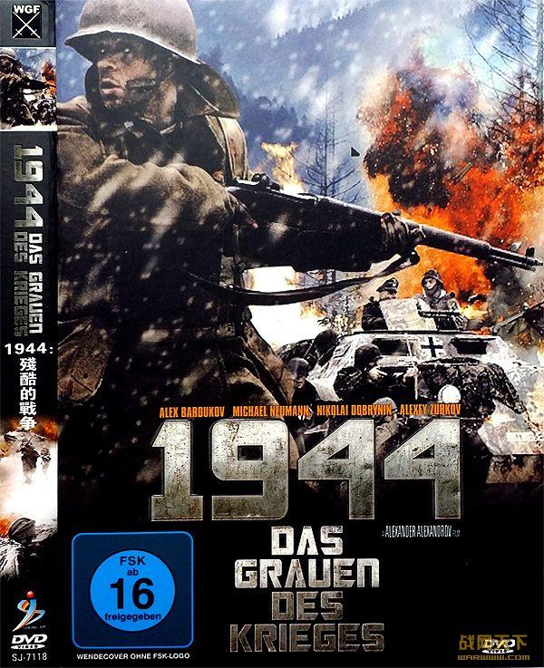 1944:残酷的战争