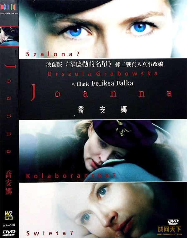 乔安娜(Joanna)海报