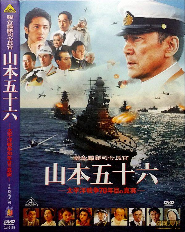 山本五十六(2011版)