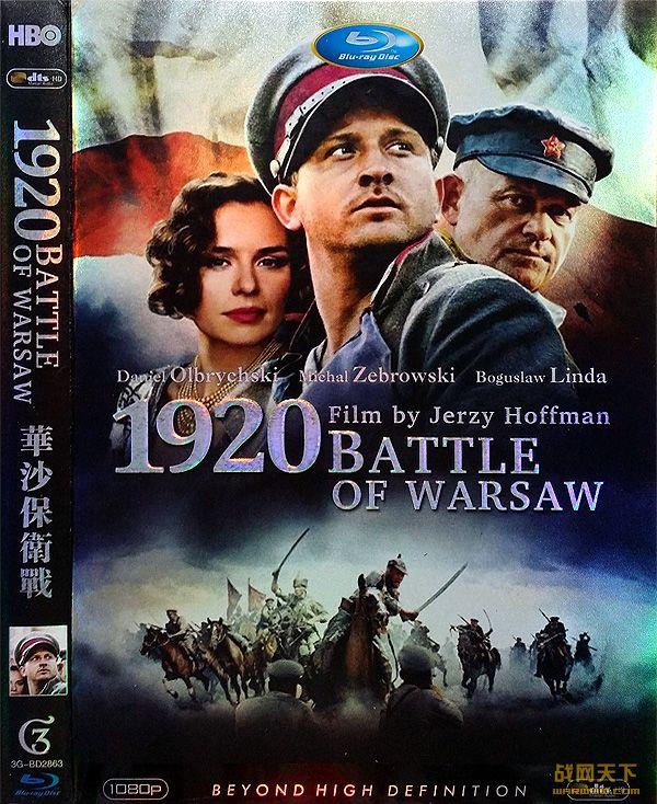 1920华沙保卫战/华沙保卫战