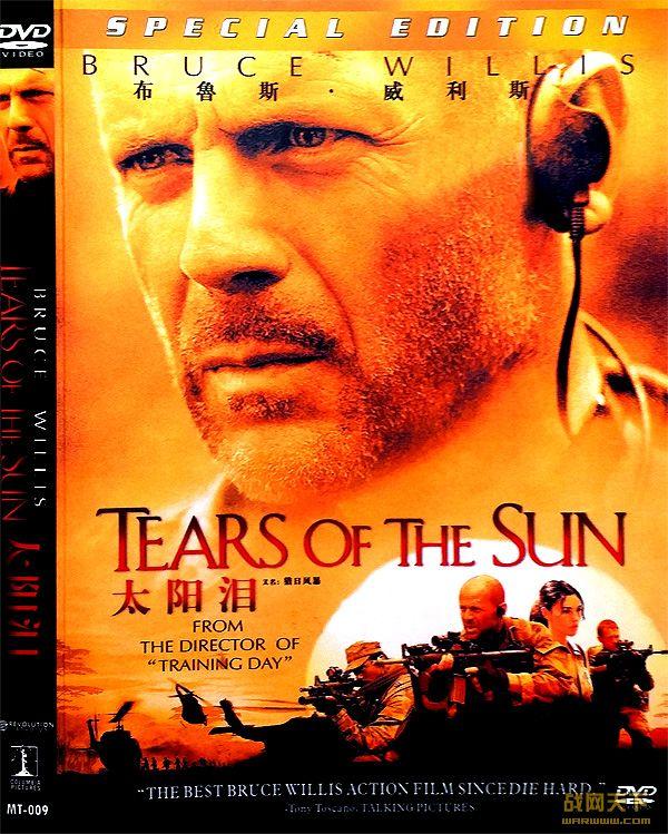太阳之泪/猎日风暴/战鹰一号/烈日风暴/英雄泪/太阳泪
