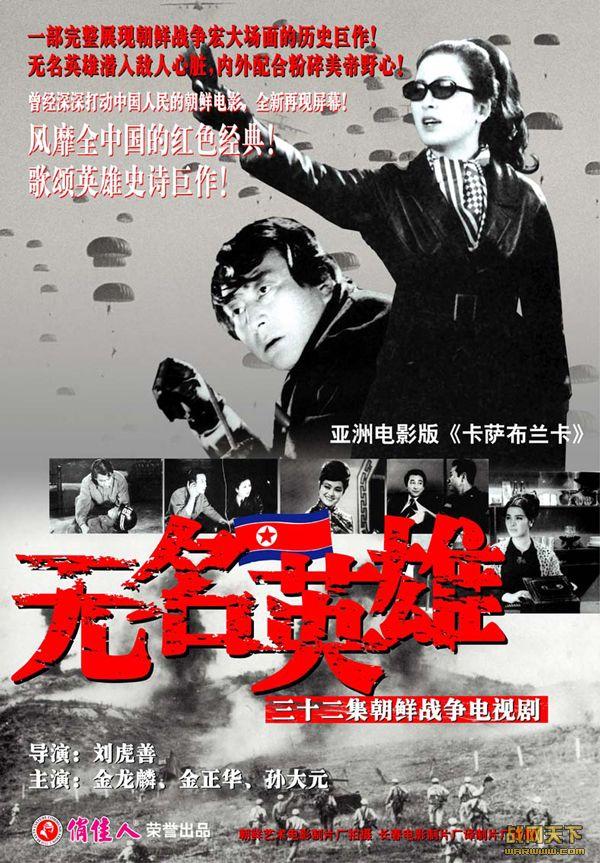 无名英雄 双国配版(Tthe Unknown Hero)海报