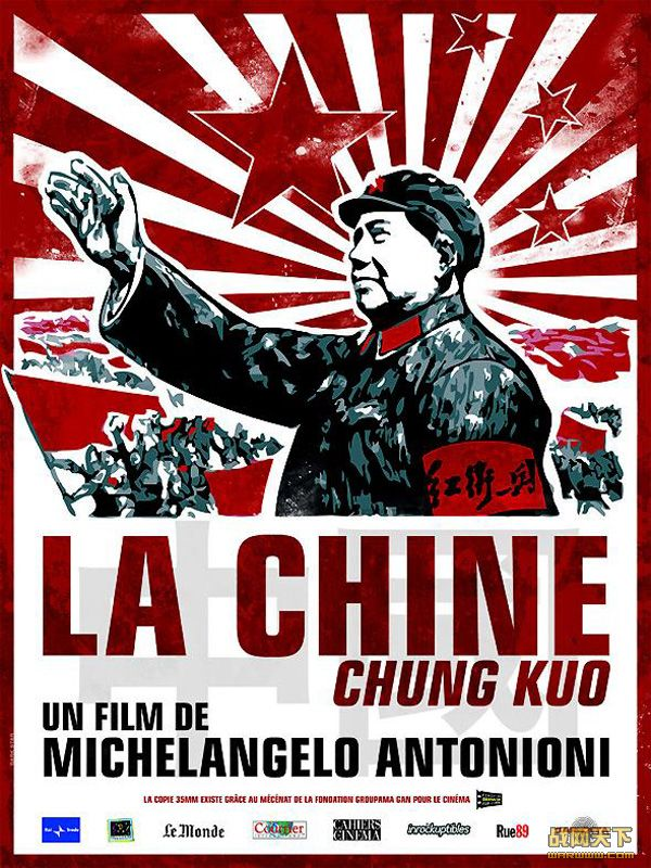 中国(意大利纪录片)