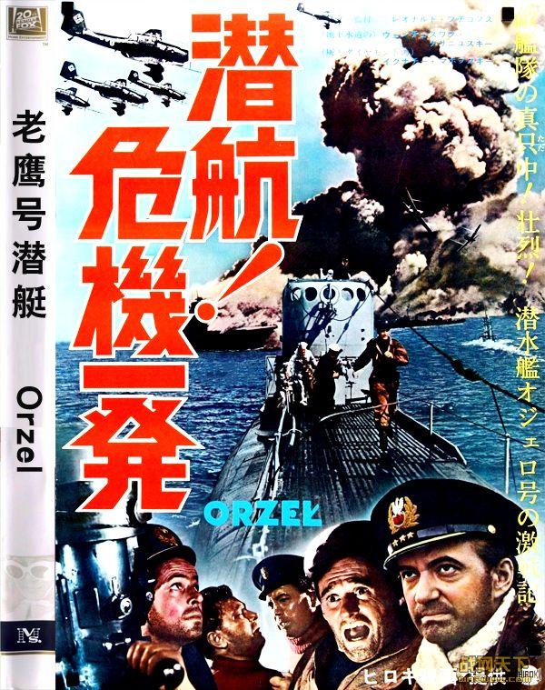 老鹰号潜艇/鹰