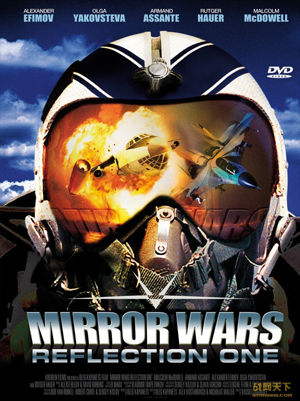 空中决战Ⅱ(Mirror Wars:Reflection One)海报