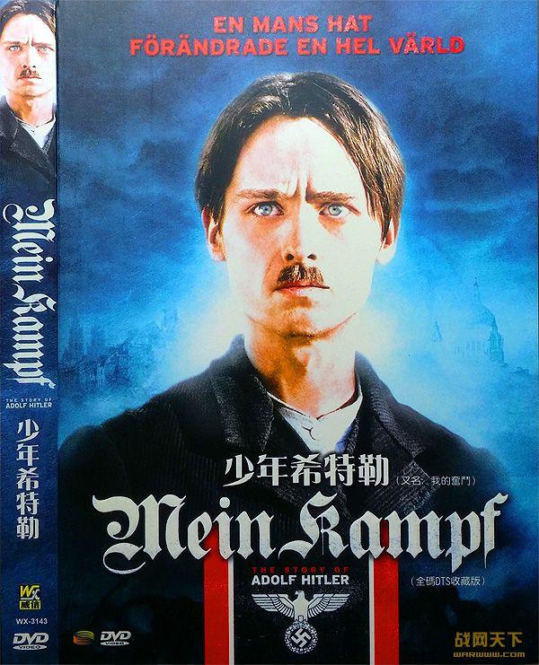 我的奋斗/少年希特勒