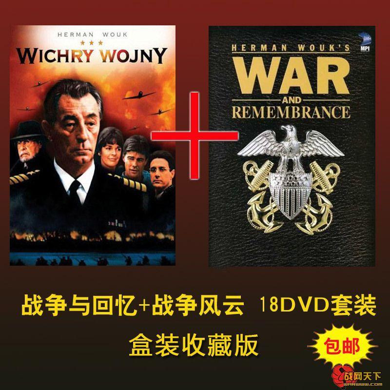 战争与回忆+战争风云