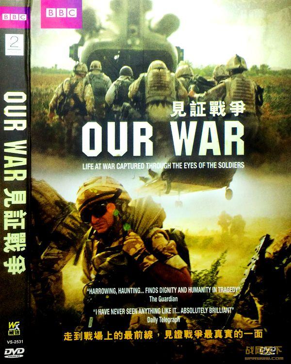 见证战争/我们的战争