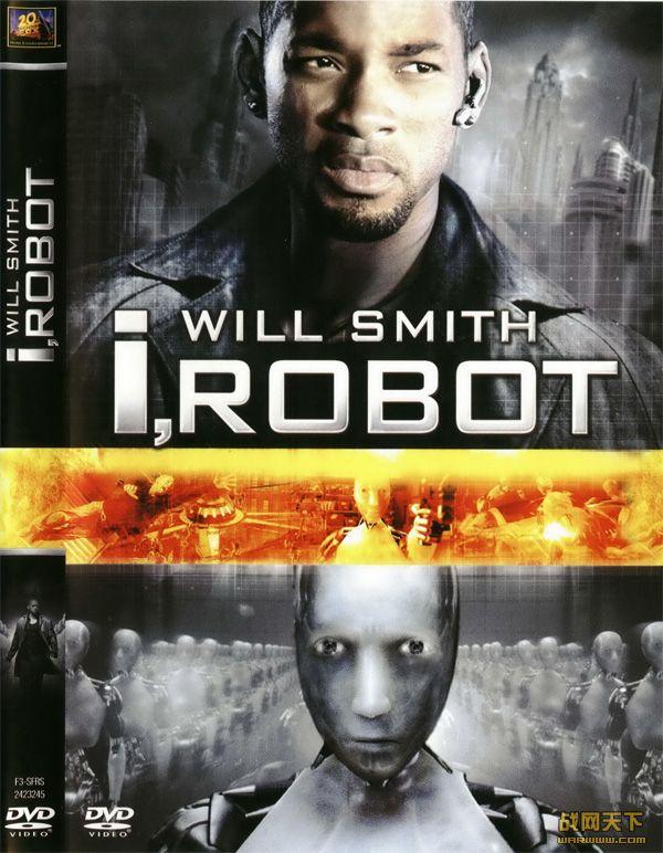 我,机器人/机械公敌