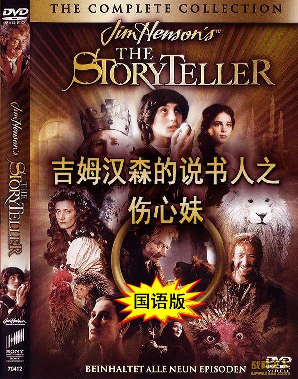 吉姆汉森的说书人之伤心妹(Jim Henson's The StoryTeller:Sapsorrow)海报