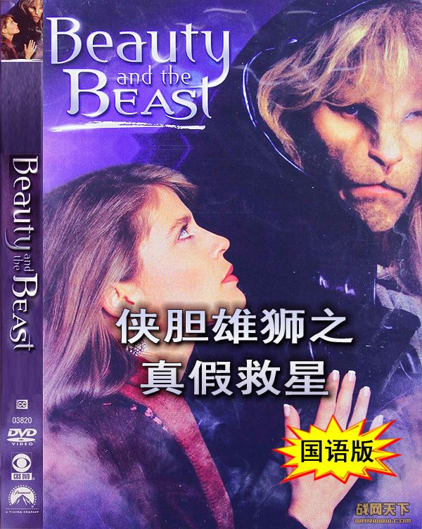 侠胆雄狮之真假救星(Beauty and the Beast:Terrible Savior)海报