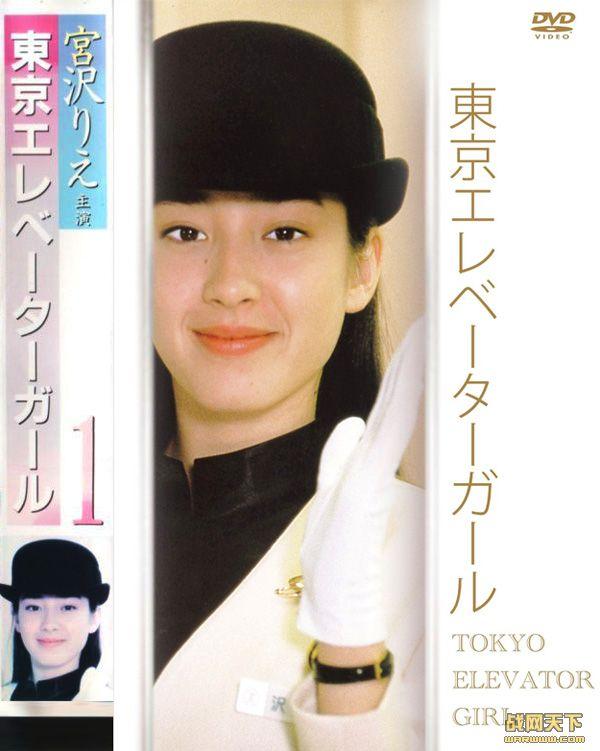 东京电梯女郎