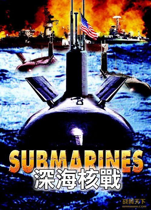 深海核战/海底决战