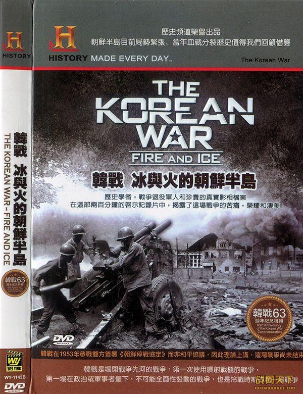 韩战-冰与火的朝鲜半岛