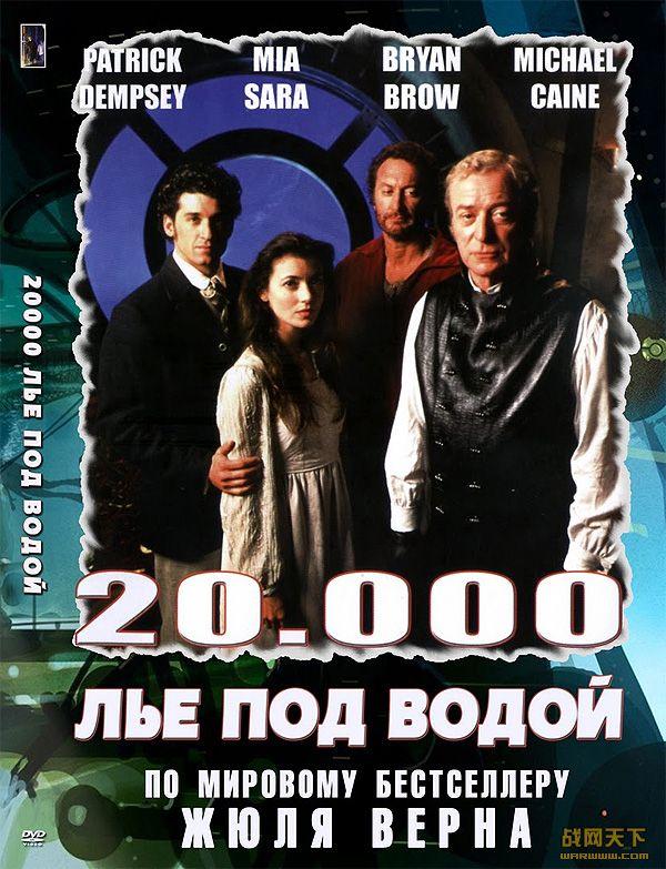海底两万里 1997年版 正大剧场(20,000 Leagues Under the Sea)海报